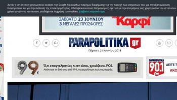 parapolitika.gr