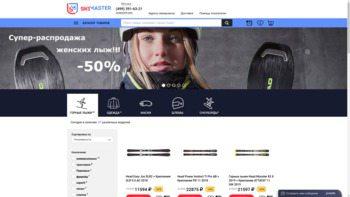 skimaster.ru
