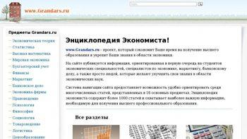 grandars.ru