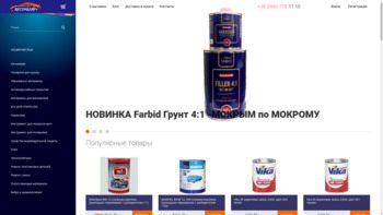 avtomaler-plus.com.ua