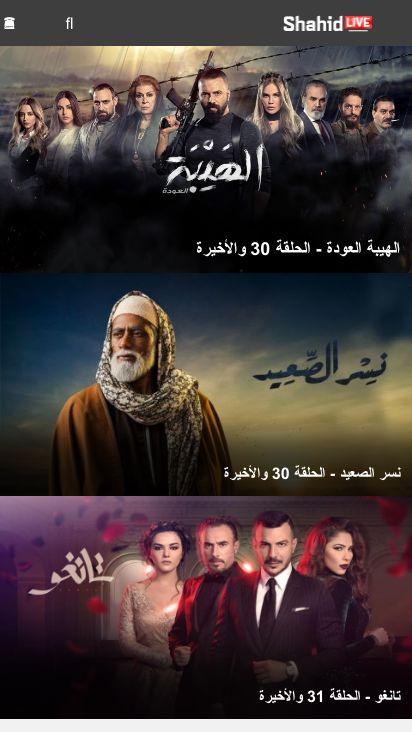 Shahid Live شاهد لايف ايلا الحلقة 2 والاخيرة 4d28c8899c0