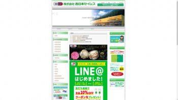 nishinihonseims.co.jp