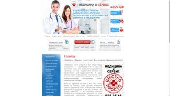 medic-servis.ru