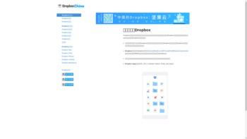 dropboxchina.com