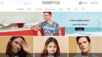 digistyle.com