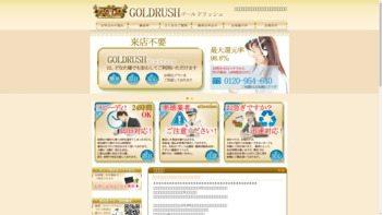 gold-r.net