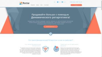 rontar.ua