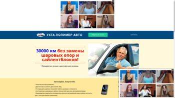 polimer-auto.ru