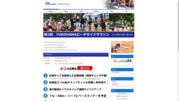 yokohama-beachside-run.net