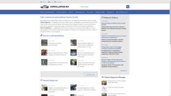 corollafan.ru
