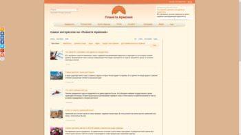 planetaarmenia.ru