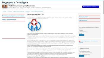 medicina-peterburg.ru