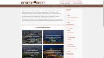 propertyhelp.ru
